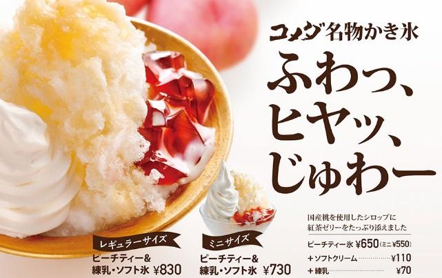 コメダ「かき氷」2017年6月24日