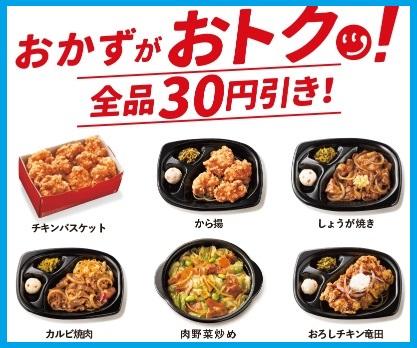 ほっともっとのハッピーアワーおかず30円引き2