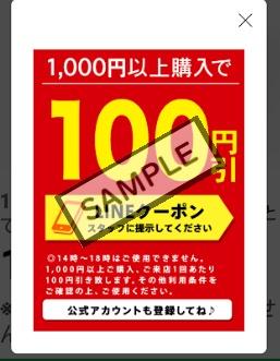 ほっともっとクーポン100円引き2019年3月31日まで