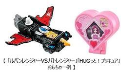 マクドナルドハッピーセット「ルパンレンジャーVSパトレンジャー/HUGとプリキュア」2018年9月21日おもちゃ一例