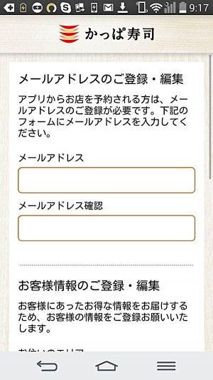 かっぱ寿司スマホアプリメールアドレスなど入力