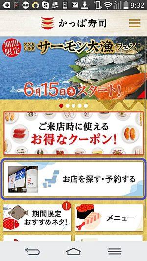 かっぱ寿司スマホアプリトップ画面2