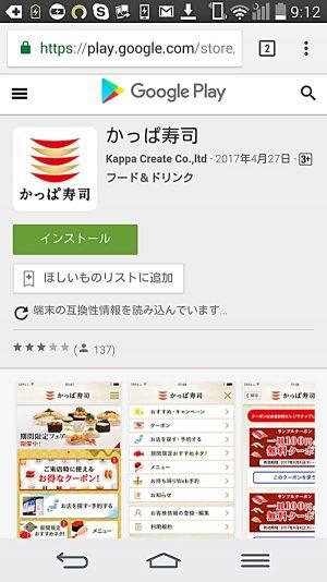 かっぱ寿司アプリダウンロードサイト