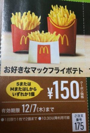 マクドナルドちらしクーポン