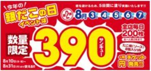 銀だこ祭り2020年第2弾はたこ焼き390円チケット