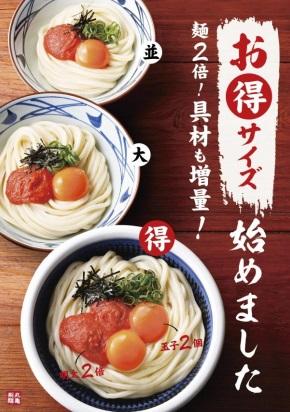 丸亀製麺「得サイズ」2017年7月10日