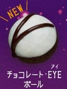 ミスドハロウィン「チョコレート・EYEボール」2017年9月15日