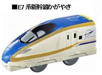 「プラレール2017、E7系新幹線かがやき」3
