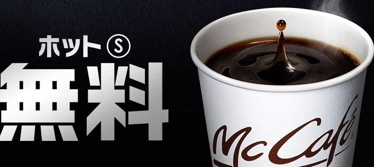 マックのコーヒー無料