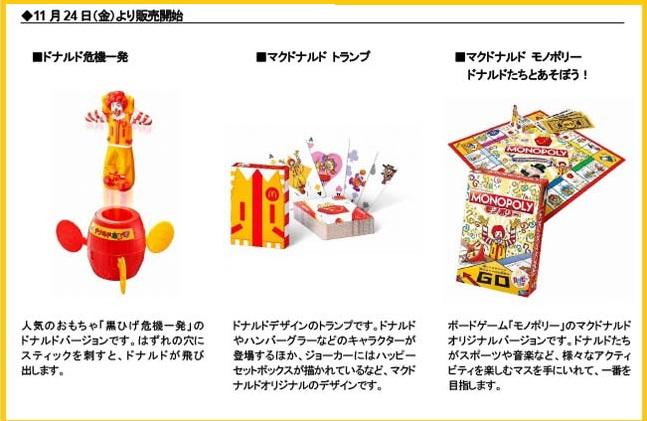「オリジナルパーティーゲーム」おもちゃ2017年11月24日3種類
