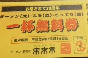 来来亭無料券20周年記念