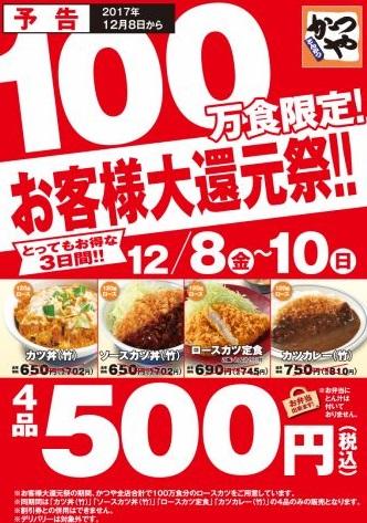 かつやの500円セール2017年12月8日
