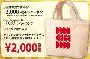 カプリチョーザの福袋2020も2200円