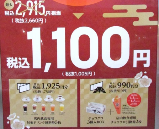 サンマルクカフェの福袋2020、1100円福袋の中身