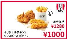 ケンタッキークーポンオリジナルチキン2個+クリスピー2個+ポテトL1000円