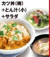かつやの600円ランチ「カツ丼(梅)+とん汁(小)+サラダ」