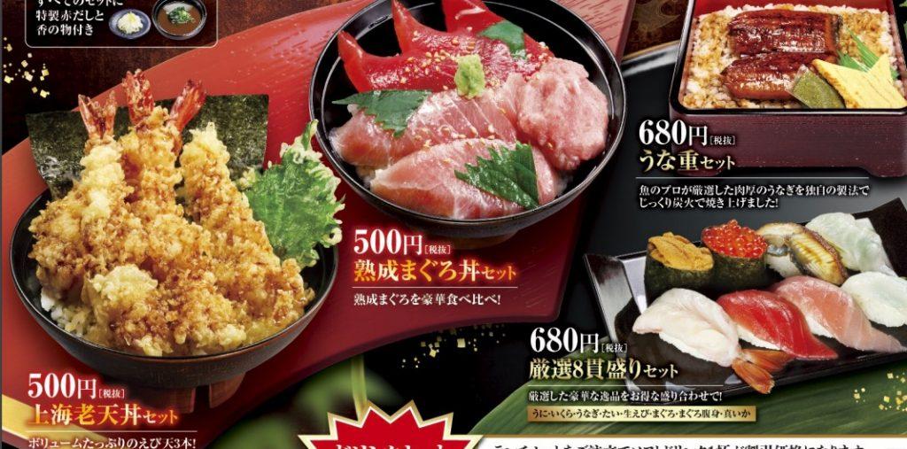 くら寿司ランチ(無添蔵)