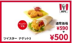 ケンタッキークーポンツイスター+ナゲット3個500円