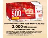 ココイチの福袋2020お食事券2000円分
