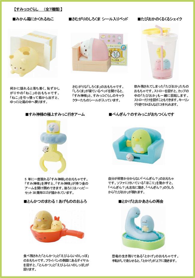 ハッピーセット次回12月~1月「すみっコぐらし」7種類おもちゃ
