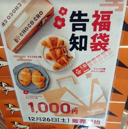 サンマルクカフェの福袋2021(1080円福袋)
