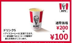 ケンタッキークーポンドリンクS100円