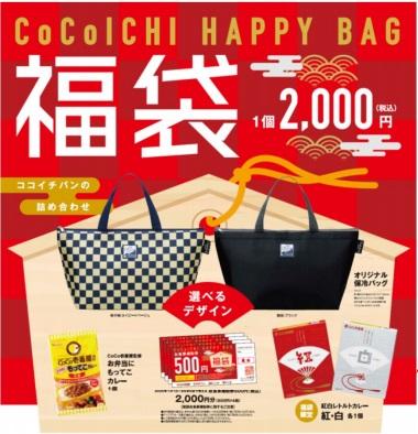 ココイチの福袋2020