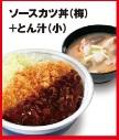 かつやの500円ランチ「ソースカツ丼(梅)+とん汁(小)」