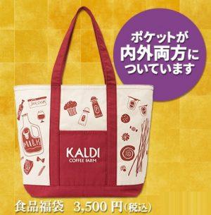 カルディの福袋2020、3500円食品福袋