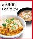 かつやの500円ランチ「カツ丼(梅)+とん汁(小)」
