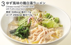 ジョナサン日替わりヌードルランチ「ゆず風味の鶏白湯ラーメン」