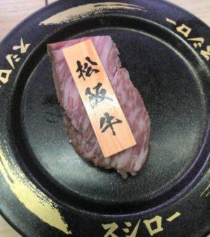 スシロー「特選松阪牛のにぎり 1貫」