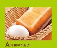 コメダ珈琲のモーニングA定番ゆで玉子420円