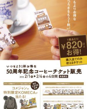 コメダ「50周年記念チケット」2018年2月1日