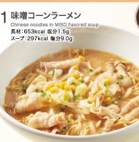ジョナサン日替わりヌードルランチ「味噌コーンラーメン」