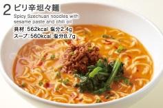 ジョナサン日替わりヌードルランチ「ピリ辛担々麺」