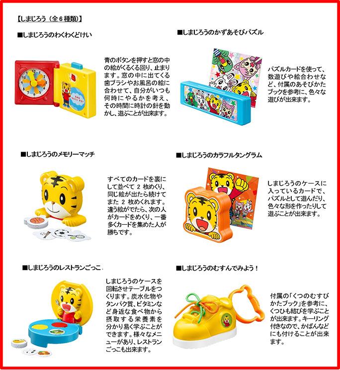 ハッピーセットしまじろう6種類おもちゃ2018年2月16日から
