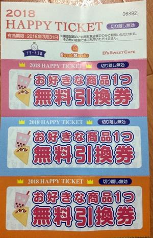 デザート王国イメージ福袋チケット