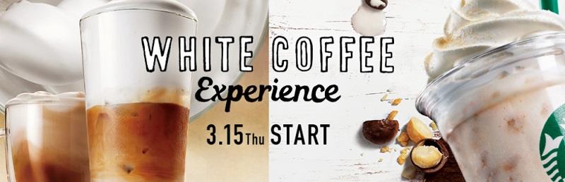 スタバ「ホワイトコーヒー」2018年3月15日