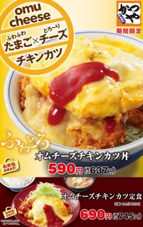 かつや新メニュー「オムチーズチキンカツ丼」2018年5月25日