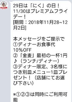 すたみな太郎LINEクーポン11月29日