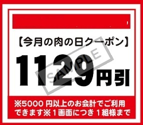 じゅうじゅうかるび肉の日クーポン1129円引き2