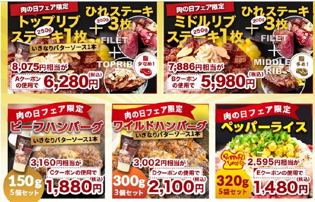いきなりステーキ楽天の肉の日