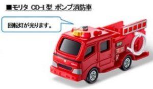 マックのハッピーセット4月5月トミカ2018、モリタCD-Ⅰ型ポンプ消防車