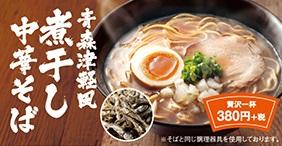 はま寿司「青森津軽風煮干し中華そば」380円