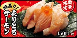 はま寿司「特盛り!炙りとろサーモン」150円