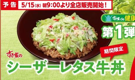 すき家「シーザーレタス牛丼」2019年5月15日イメージ