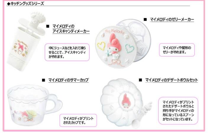 ハッピーセット「マイメロDH」キッチングッズシリーズ4種類2018年8月10日