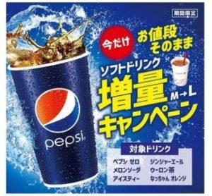 ロッテリア「ドリンク増量キャンペーン」2018年8月1日