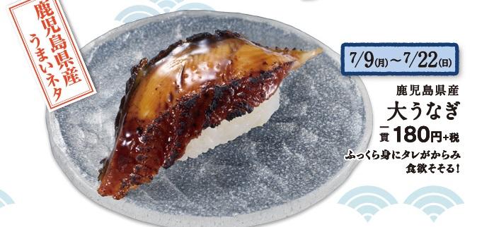 かっぱ寿司うなぎ180円